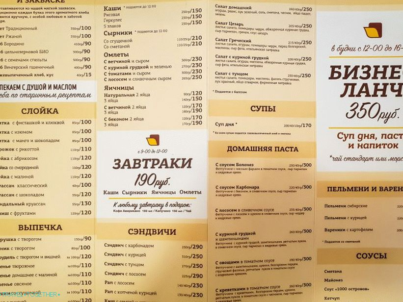 Paul Bakery's coffee house in Rosa Khutor is so-so, but the Internet is good