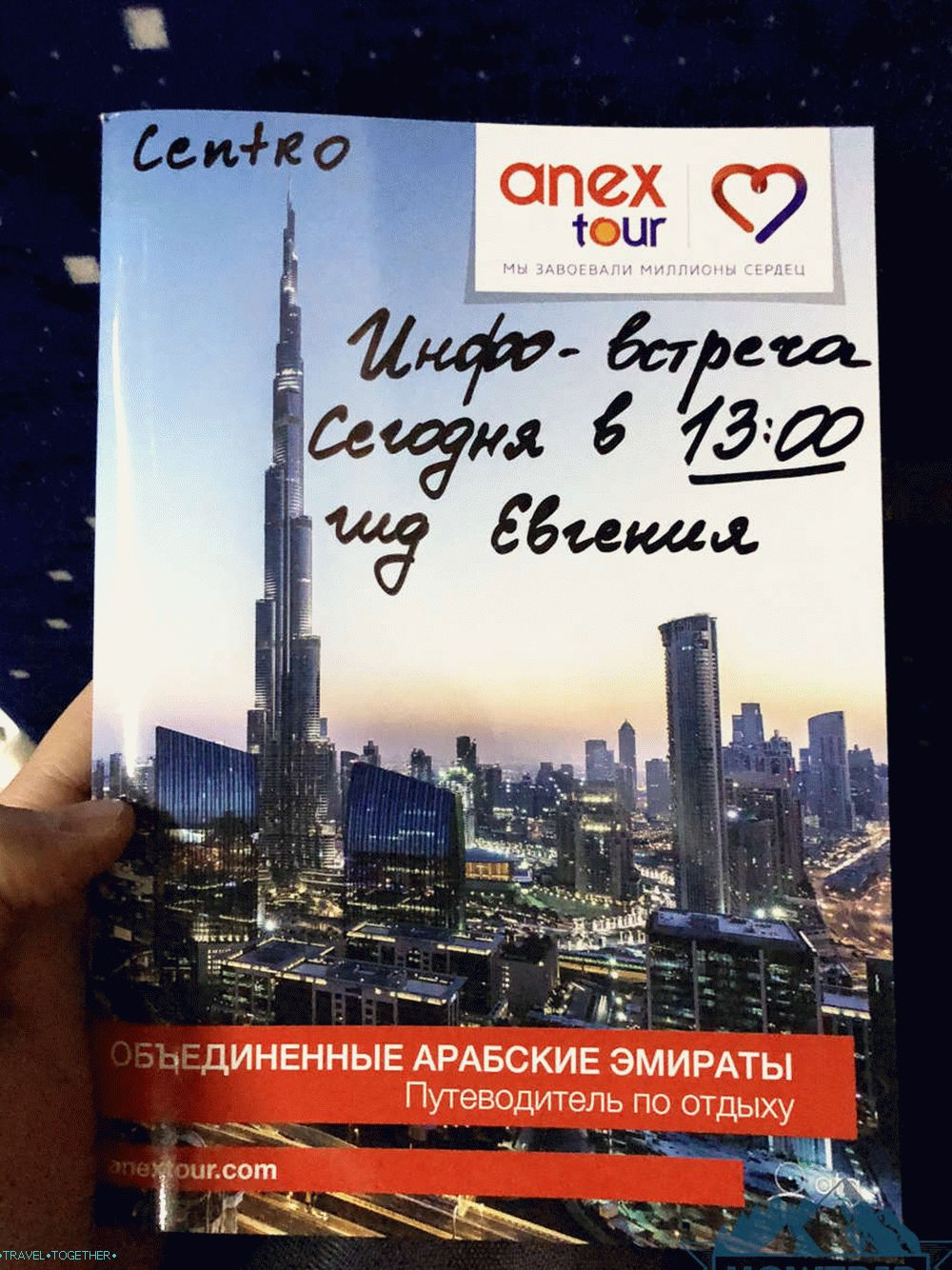 Anex tour in the hotel